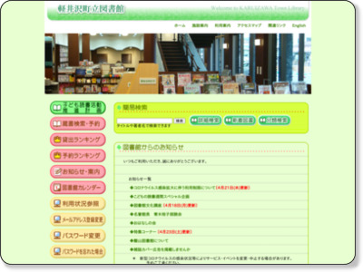 http://www.library-karuizawa.jp/