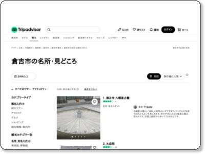 https://www.tripadvisor.jp/Attractions-g1023597-Activities-c47-a_sort.TRAVELER__5F__FAVORITE__5F__V2-Kurayoshi_Tottori_Prefecture_Chugoku.html