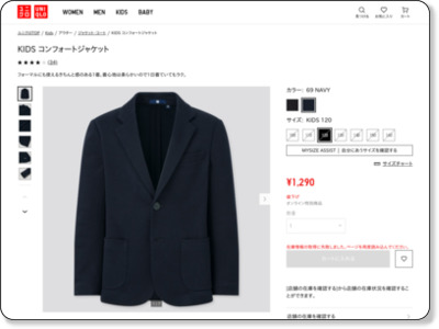 https://www.uniqlo.com/jp/ja/products/E419857-000/00?colorDisplayCode=69&sizeDisplayCode=120