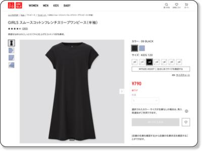 https://www.uniqlo.com/jp/ja/products/E437562-000/00?colorDisplayCode=09&sizeDisplayCode=120