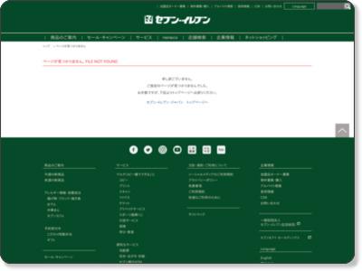 https://www.sej.co.jp/products/a/item/091163/chugoku/