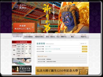 http://www.naritasan.or.jp/