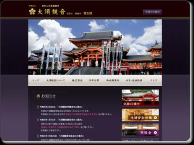http://www.osu-kannon.jp/