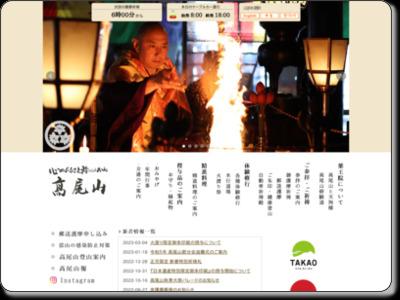 http://www.takaosan.or.jp/