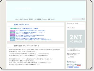 http://2chcopipe.blog122.fc2.com/blog-entry-3120.html