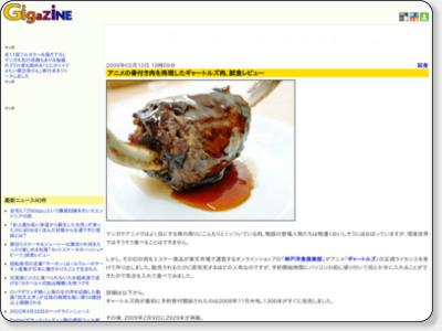 http://gigazine.net/news/20090312_gyatoruzu_niku/