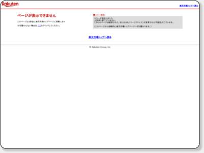 http://item.rakuten.co.jp/sk/c/0000000194/