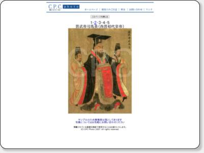 http://www.cpcjapan.com/china/history/syouzou/photo4/shibaen001.html