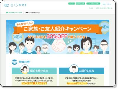 https://mycode.jp/invitation-friends-expansion.html?campaign_code=859c-e6ba-d5d4&src=invitation-friends_Twitter