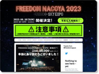 http://freedom.radcreation.jp/