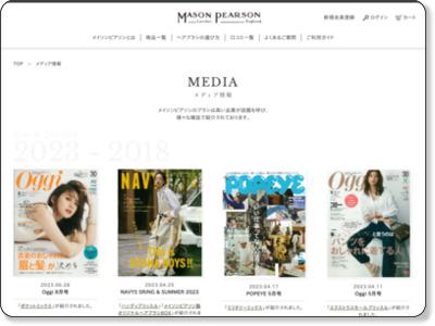 https://www.masonpearson.jp/media/magazine-41