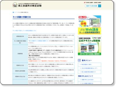 https://www.kentei.ne.jp/examination_method
