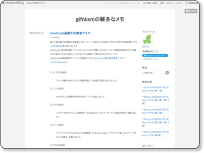 http://gifnksm.hatenablog.jp/entry/20100131/1264934942
