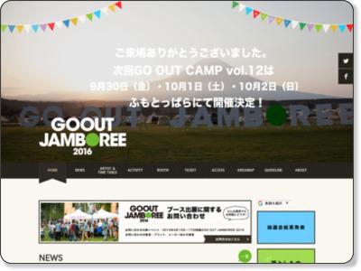 http://www.gooutcamp.jp/goj2016/