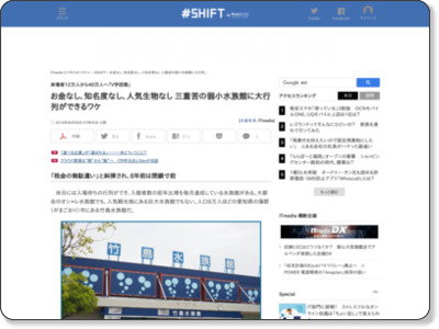 http://www.itmedia.co.jp/business/articles/1806/08/news041.html