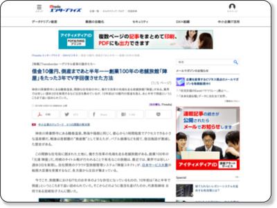 http://www.itmedia.co.jp/enterprise/articles/1810/01/news008.html
