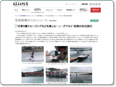 http://www.kumamoto-keizai.co.jp/content/asp/dejikame/dejikame_detail.asp?PageID=19&Knum=15080&PageType=list