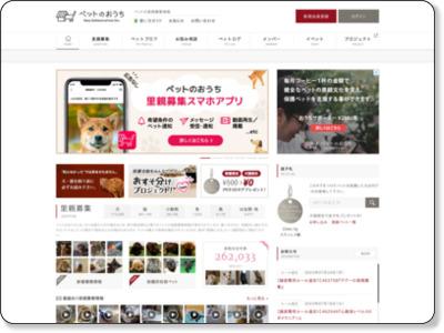 http://www.pet-home.jp/
