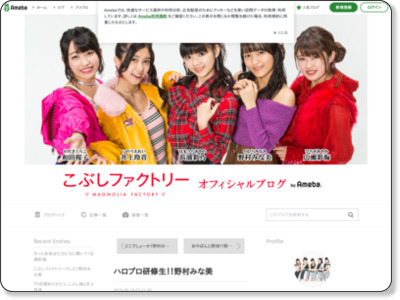 https://ameblo.jp/kobushi-factory/entry-12405809008.html?frm=theme