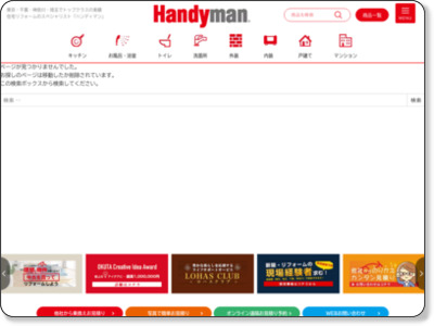 http://www.handyman.jp/category/cleaning-handyman