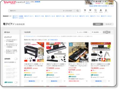 「電子ピアノ」Yahoo!ショッピングおすすめページ!