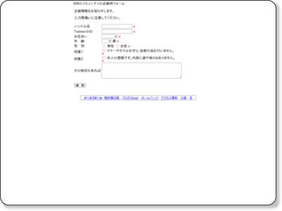 http://form1.fc2.com/form/?id=609440