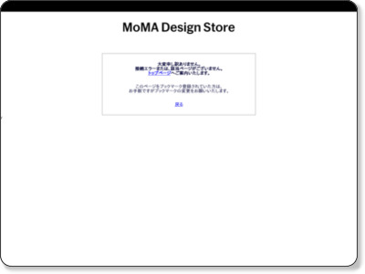 http://www.momastore.jp/search/item651-89160-SD.html