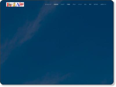 愛知県のポータルサイト「Love Aichi らぶ あいち」