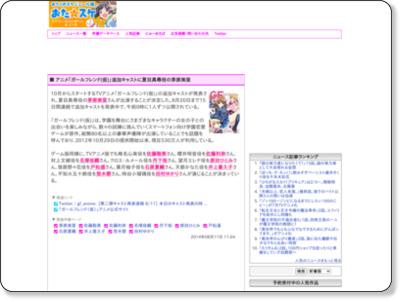 http://www.ota-suke.jp/news/124538