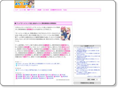 http://www.ota-suke.jp/news/125050