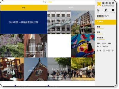 http://www.admissions.keio.ac.jp/exam/ippan.html