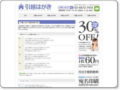 http://www.web-alpha.com/hagaki-tenkyo-bun.html
