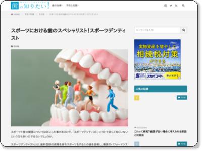 http://ha-shiritai.com/sportsdentist/