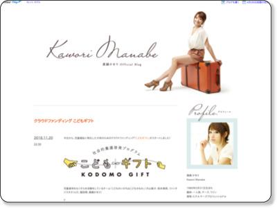 眞鍋かをり Official Blog