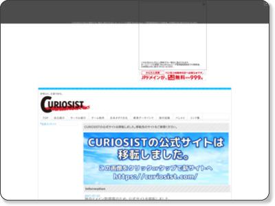 http://curiosist.web.fc2.com/