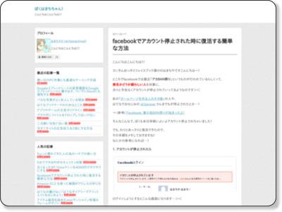 http://d.hatena.ne.jp/Hamachiya2/20110217/facebook_ban