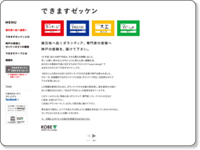 http://issueplusdesign.jp/dekimasu/