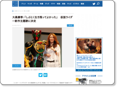 http://mantan-web.jp/2010/07/01/20100701dog00m200014000c.html