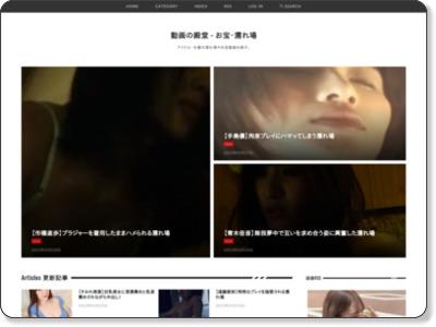 YouTube動画の殿堂 - お宝・濡れ場