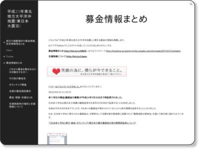 募金情報まとめ - 平成23年東北地方太平洋沖地震