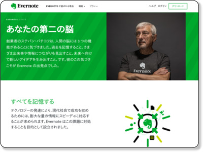 http://www.evernote.com/about/intl/jp/