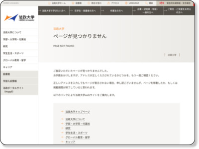 http://www.hosei.ac.jp/human/20100529.htm