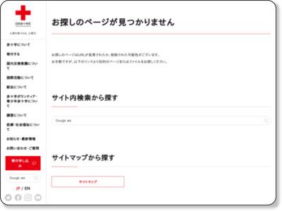 【日本赤十字社】寄付・献血・ボランティア|東日本大震災義援金の受付期間延長について