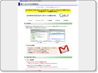 http://www.tku.ac.jp/~densan/local/osirase/osirase-gmail.html