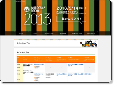 http://2013.tokyo.wordcamp.org/timetable/