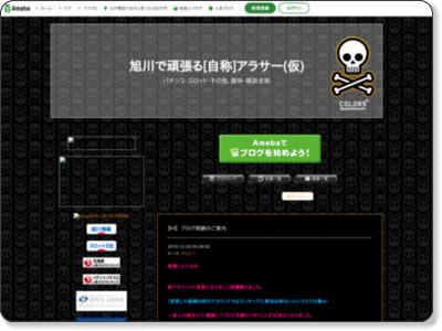 http://ameblo.jp/0777-0819-1/