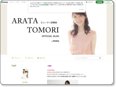 http://ameblo.jp/arata1107/
