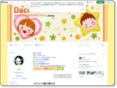 http://ameblo.jp/daccho-poko/