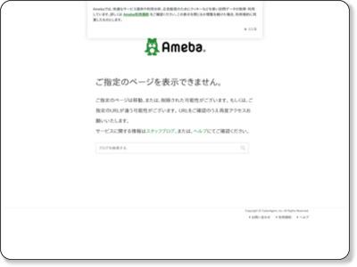 http://ameblo.jp/himawarimamy2000/entry-11584579955.html