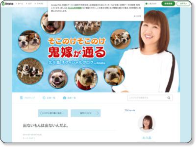 http://ameblo.jp/hokuto-akira/entry-12048388770.html